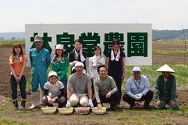 林泉堂株式会社