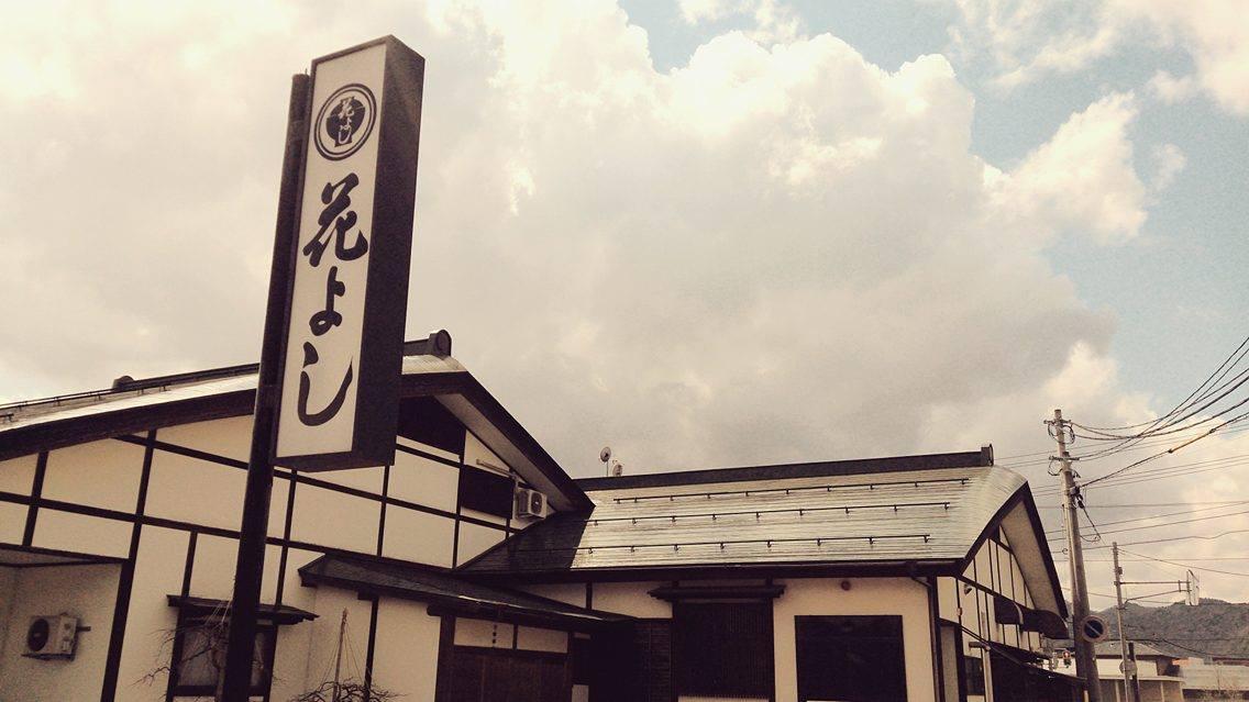 日本料理 花よし
